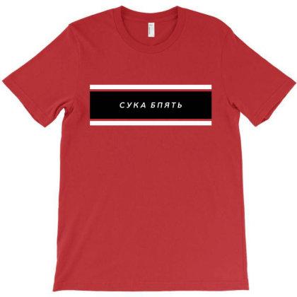 Cyka Blyat 2020 T-shirt Designed By Honeysuckle