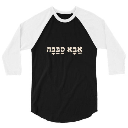 Aba Sababa Cool Dad Hebrew 3/4 Sleeve Shirt Designed By Connie