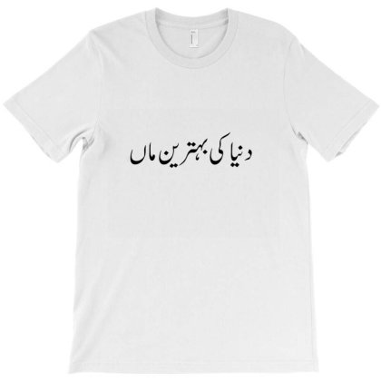Calligraphy T-shirt Arabic T-shirt T-shirt Designed By Uniquetouch