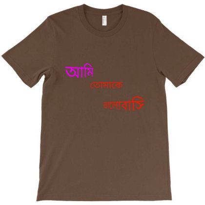 Bengali Quote T-shirt Designed By Babai1