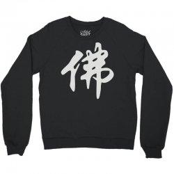 chinese sign for buddha Crewneck Sweatshirt | Artistshot