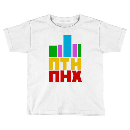 Yourself  Funny Russian Toddler T-shirt Designed By Petruck Art